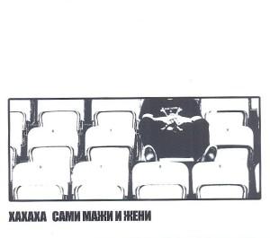 XAXAXA - CD