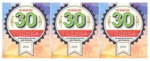 30 BJF - Amblem 2